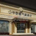 Kinesisk byggnad fasad yttre scen